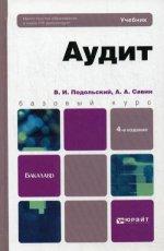 Аудит. Учебник для бакалавров