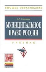 Скачать Муниципальное право России. Учебник бесплатно
