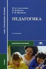 Педагогика: Учебник