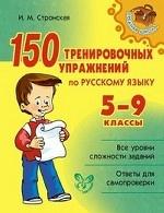 150 тренировочных упражн. по русскому языку.5-9 кл