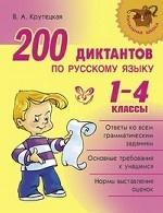 200 диктантов по русскому языку 1-4кл