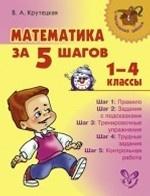 Математика за 5 шагов. 1-4кл