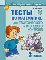 Тесты по математике 3 класс