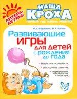 Развивающие игры для детей с рождения до года