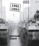 """""""1991-1993"""" Фотоальбом"""