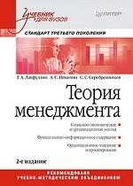 Теория менеджмента: Уч.2-е изд. Стандарт.3-го пок