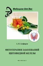 Фитотерапия заболеваний щитовидной железы