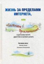 """Жизнь за пределами Интернета, или """"Большое Приключение"""" в детском лагере Дмитрия и Матвея Шпаро"""