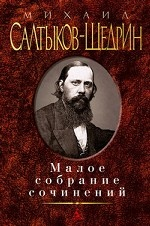Михаил Салтыков-Щедрин. Малое собрание сочинений
