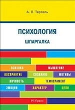 Шпаргалка по психологии (карман.).Уч.пос