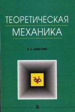 Теоретическая механика. Уч.пособие