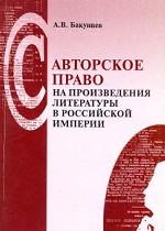 Авторское право на произведения литературы в Российской империи. Законы, постановления, международные договоры (1827-1917)