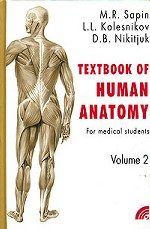 Textbook of Human Anatomy: For Medical Students: Volume 2