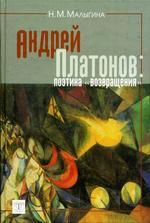 """Андрей Платонов: поэтика """"возвращения"""""""