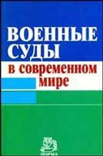 А.Я. Петроченков. Военные суды в современном мире