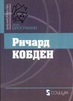 Ричард Кобден