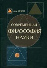 Современная философия науки