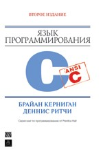Язык программирования C