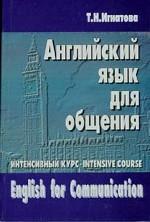 Английский язык для общения. Интенсивный курс