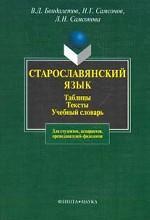 Старославянский язык: Таблицы. Тексты. Учебный словарь