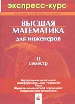 Высшая математика для инженеров. 2 семестр