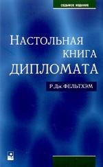 Настольная книга дипломата: Дипломатия и международные отношения