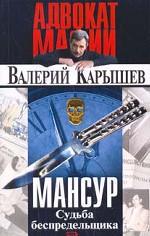 Валерий карышев воровской общак паши цыруля книга