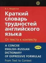 Краткий словарь трудностей английского языка. От текста к контексту