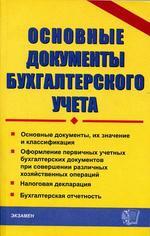 Основные документы бухгалтерского учета