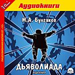 1С:Аудиокниги. Булгаков М.А. Дьяволиада. MP3-аудиокнига