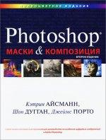 Скачать Маски и композиция в Photoshop бесплатно Кэтрин Айсманн,Шон Дугган,Джеймс Порто