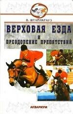 Верховая езда и преодоление препятствий. Как добит