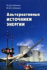 Альтернативные источники энергии. Сибикин Ю. Д. , Сибикин М. Ю