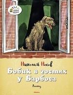 Бобик в гостях у Барбоса