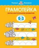 Грамотейка. Интеллектуальное развитие детей 2-3 лет (нов. обл. ) Умные книжки 2-3 года