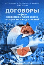 Договоры в сфере профессионального спорта и спорта высших достижений
