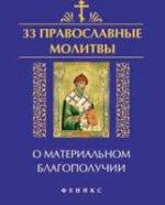 33 православные молитвы о материальном благополучии