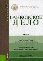 Банковское дело.Уч.(для бакалавров)-11-е изд