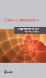 Оториноларингология. Фармакотерапия без ошибок