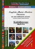 Рассказы на английском языке.Kaleidoscope+плакат