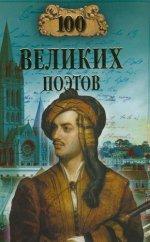 Геннадий Петрович Турмов. 100 великих поэтов