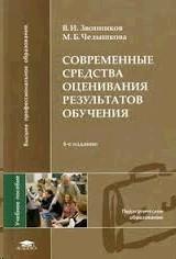 Современные средства оценивания результатов обучения (5-е изд., перераб.) учебник