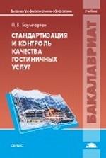 Т. М. Воителева. Стандартизация и контроль качества гостиничных услуг: Учебник. Баумгартен Л. В