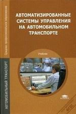 Автоматизированные системы управления на автомобилном транспорте: Учебник