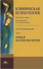 Клиническая психология. В 4 томах.Том 1