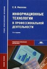 Информационные технологии в профессиональной деятельности: Учебное пособие. 1