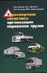 Транспортная логистика: организация перевозки грузов