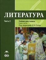 Литература. Учебник для 6 кл. : В 2 ч. Ч. 2