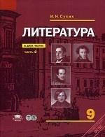 Литература. Учебник для 9 кл: В 2 ч. Ч. 2. 2 -е изд. Сухих И. Н