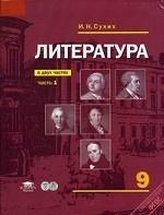 Литература. Учебник для 9 кл: В 2 ч. Ч. 1 . 2 -е изд. Сухих И. Н